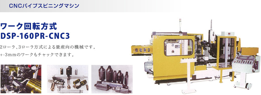 CNC pipe spinning machine