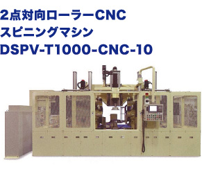 2 point opposiing roller CNC Spinning machine DSPV-T1000-CNC-10