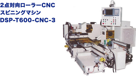 2 point opposing roller CNC Spinning machine DSP-T600-CNC-3